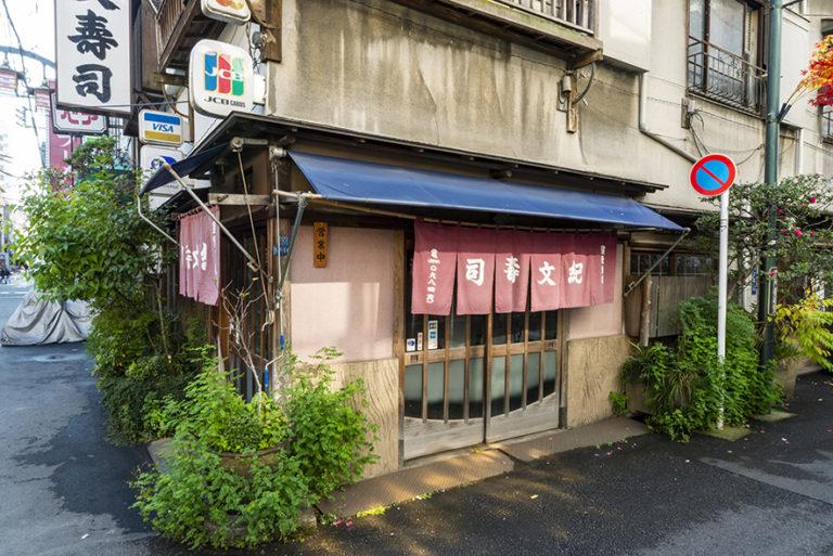 B16 紀文寿司